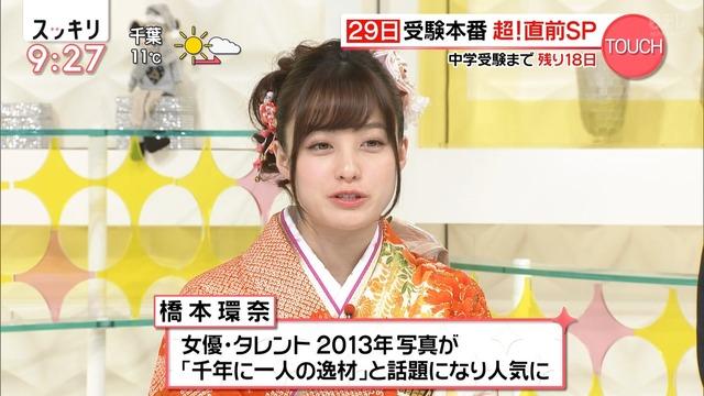 橋本環奈の振り袖姿のエロ画像006
