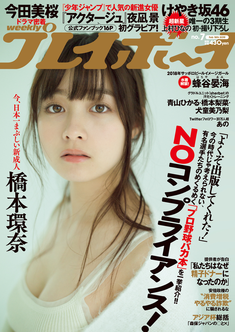 橋本環奈の週刊誌のグラビアエロ画像001
