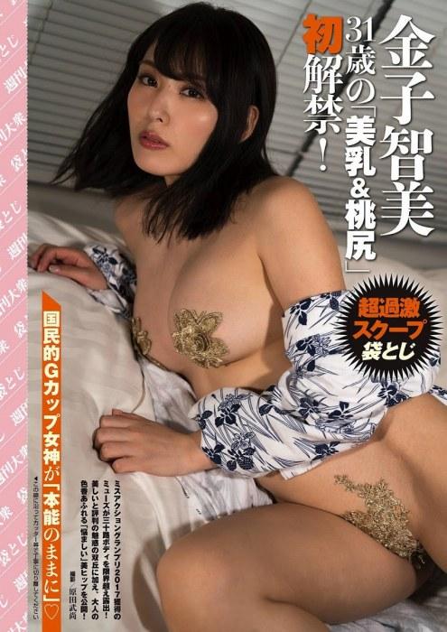 金子智美の過激グラビアエロ画像001