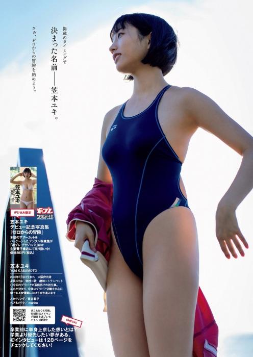 笠本ユキの初水着グラビアエロ画像006
