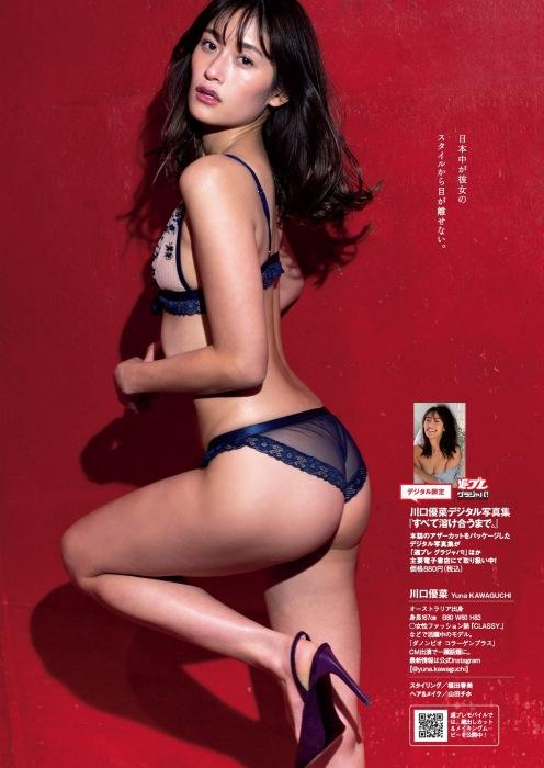 川口優菜のセクシーグラビアエロ画像006