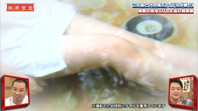 山田菜々の『千鳥の相席食堂』出演時の入浴シーンエロ画像001