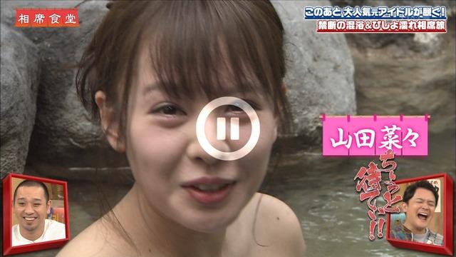 山田菜々の『千鳥の相席食堂』出演時の入浴シーンエロ画像009