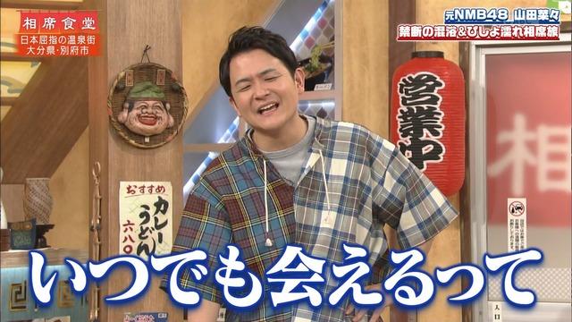 山田菜々の『千鳥の相席食堂』出演時の入浴シーンエロ画像010