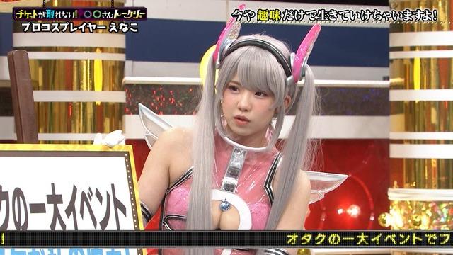えなこの『痛快!明石家電視台』出演時のエロ画像011