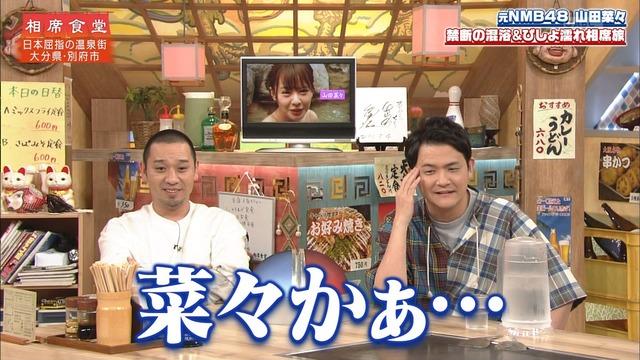 山田菜々の『千鳥の相席食堂』出演時の入浴シーンエロ画像011