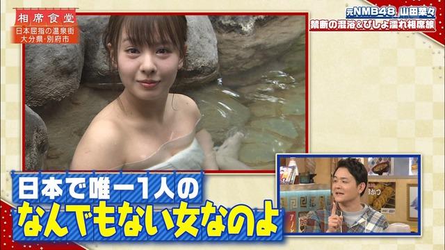 山田菜々の『千鳥の相席食堂』出演時の入浴シーンエロ画像012