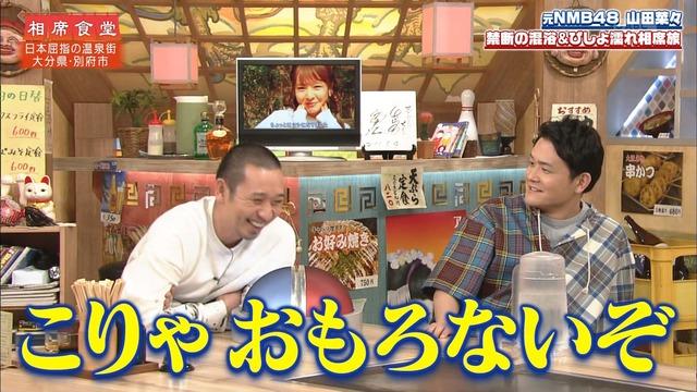 山田菜々の『千鳥の相席食堂』出演時の入浴シーンエロ画像013