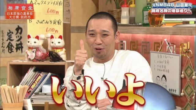 山田菜々の『千鳥の相席食堂』出演時の入浴シーンエロ画像017