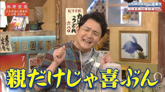 山田菜々の『千鳥の相席食堂』出演時の入浴シーンエロ画像014