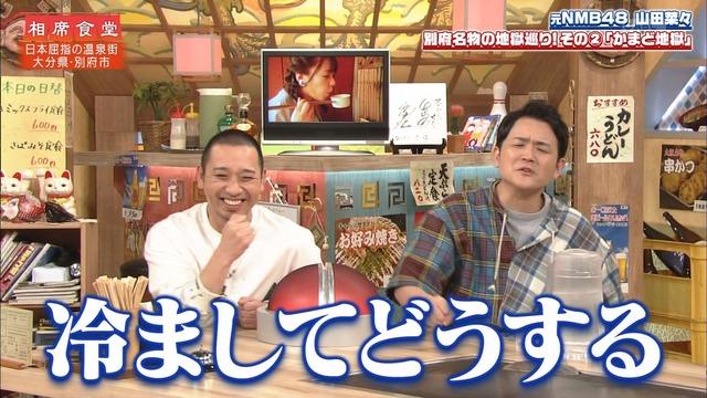 山田菜々の『千鳥の相席食堂』出演時の入浴シーンエロ画像020