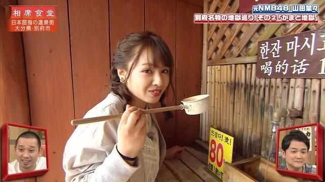 山田菜々の『千鳥の相席食堂』出演時の入浴シーンエロ画像022