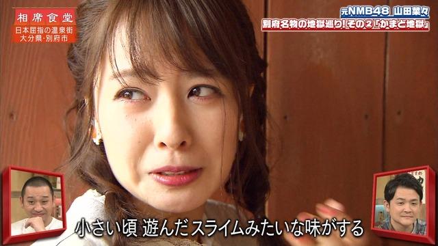 山田菜々の『千鳥の相席食堂』出演時の入浴シーンエロ画像027