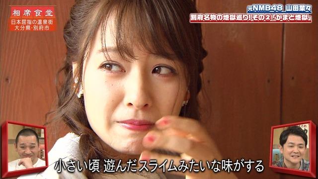 山田菜々の『千鳥の相席食堂』出演時の入浴シーンエロ画像028