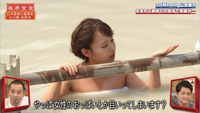 山田菜々の『千鳥の相席食堂』出演時の入浴シーンエロ画像033