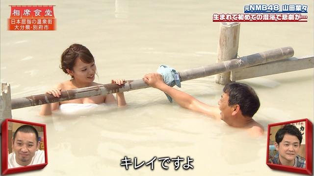山田菜々の『千鳥の相席食堂』出演時の入浴シーンエロ画像035
