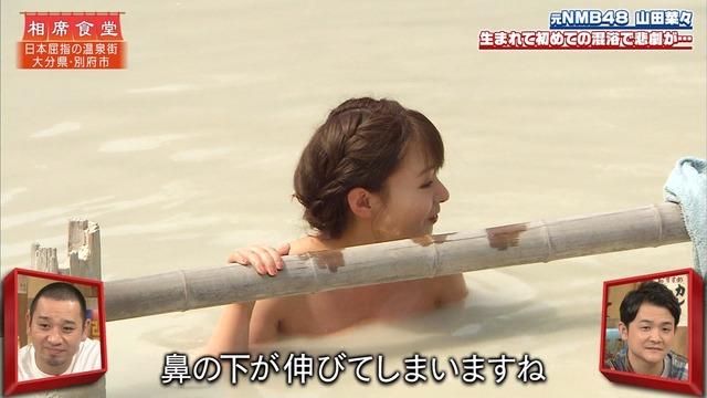 山田菜々の『千鳥の相席食堂』出演時の入浴シーンエロ画像036