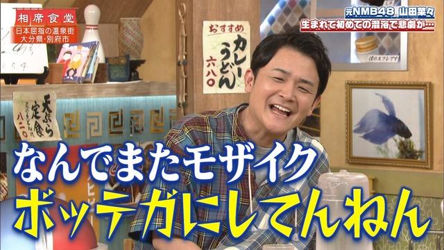 山田菜々の『千鳥の相席食堂』出演時の入浴シーンエロ画像042