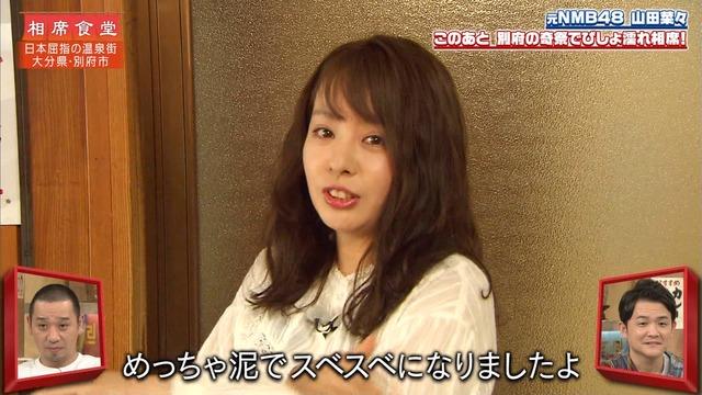 山田菜々の『千鳥の相席食堂』出演時の入浴シーンエロ画像044
