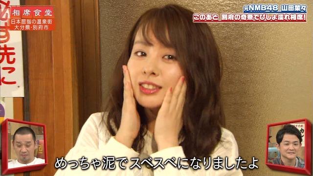 山田菜々の『千鳥の相席食堂』出演時の入浴シーンエロ画像045