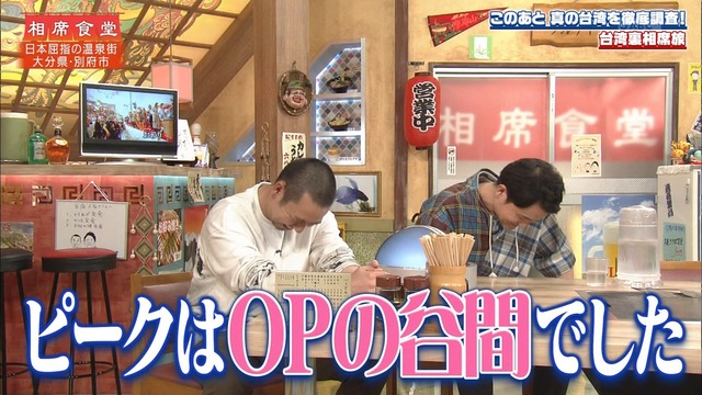 山田菜々の『千鳥の相席食堂』出演時の入浴シーンエロ画像056