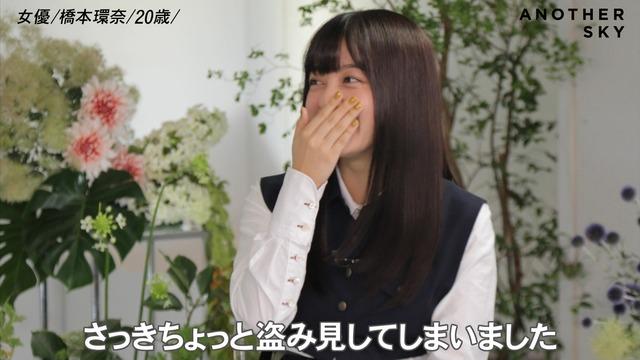 橋本環奈の『アナザースカイII』出演時のエロ画像002