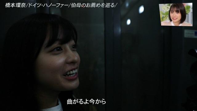 橋本環奈の『アナザースカイII』出演時のエロ画像009