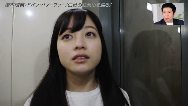 橋本環奈の『アナザースカイII』出演時のエロ画像010