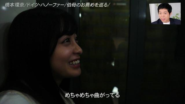 橋本環奈の『アナザースカイII』出演時のエロ画像011