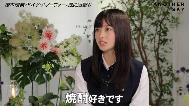橋本環奈の『アナザースカイII』出演時のエロ画像023