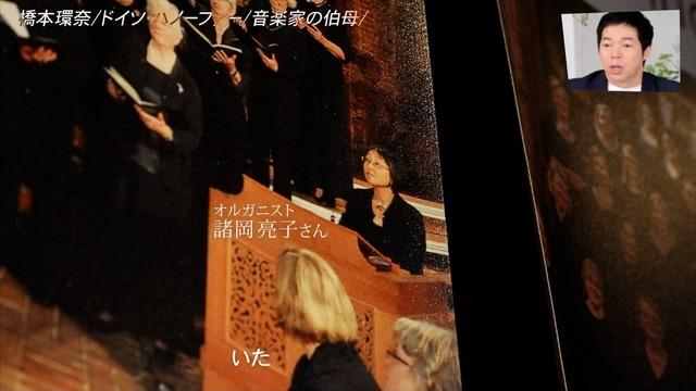 橋本環奈の『アナザースカイII』出演時のエロ画像027