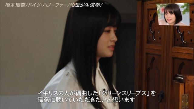 橋本環奈の『アナザースカイII』出演時のエロ画像037
