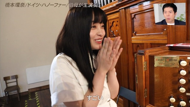 橋本環奈の『アナザースカイII』出演時のエロ画像041