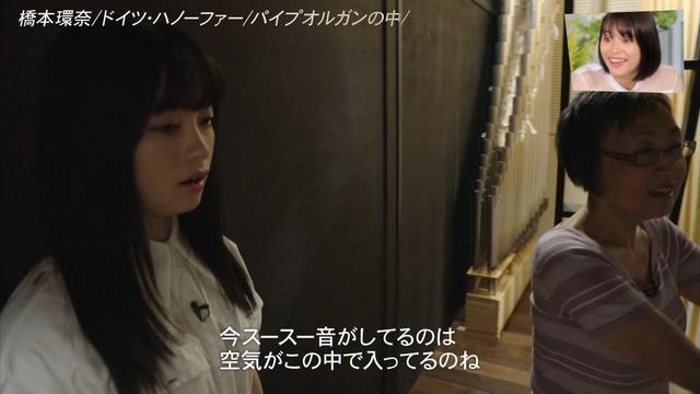 橋本環奈の『アナザースカイII』出演時のエロ画像042