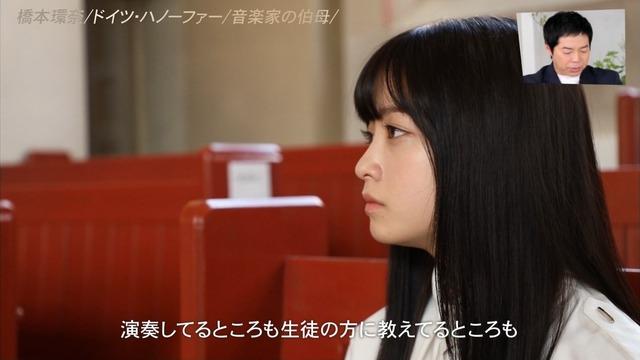 橋本環奈の『アナザースカイII』出演時のエロ画像044
