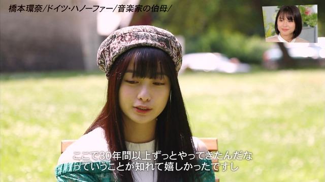 橋本環奈の『アナザースカイII』出演時のエロ画像047