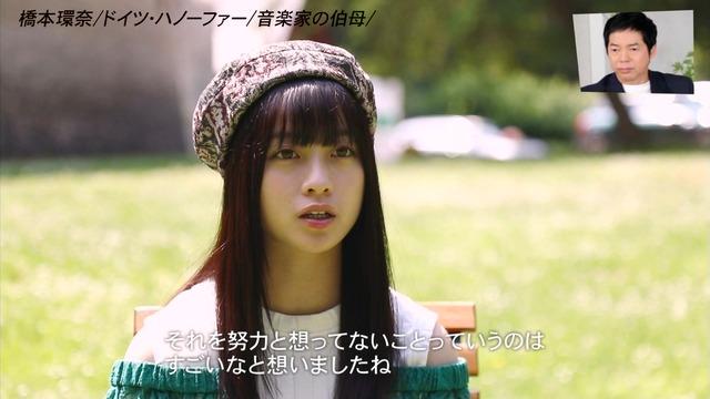 橋本環奈の『アナザースカイII』出演時のエロ画像049