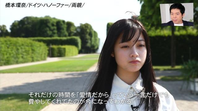 橋本環奈の『アナザースカイII』出演時のエロ画像057