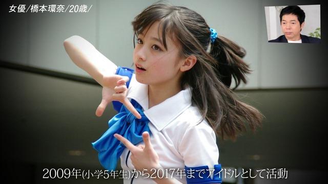 橋本環奈の『アナザースカイII』出演時のエロ画像060