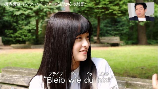 橋本環奈の『アナザースカイII』出演時のエロ画像066