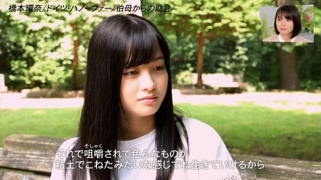 橋本環奈の『アナザースカイII』出演時のエロ画像070