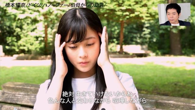 橋本環奈の『アナザースカイII』出演時のエロ画像072