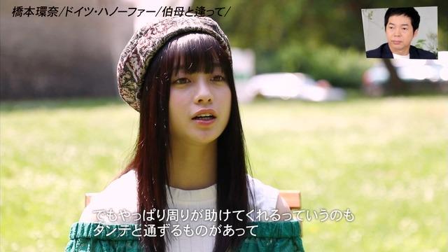 橋本環奈の『アナザースカイII』出演時のエロ画像074