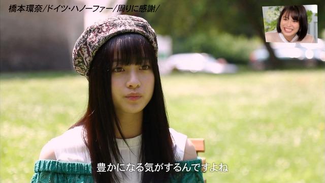 橋本環奈の『アナザースカイII』出演時のエロ画像076