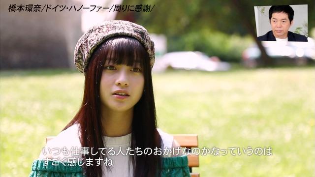 橋本環奈の『アナザースカイII』出演時のエロ画像077