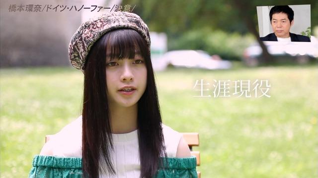 橋本環奈の『アナザースカイII』出演時のエロ画像079