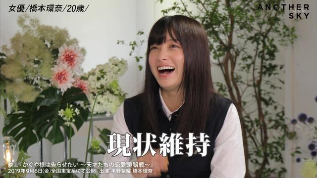 橋本環奈の『アナザースカイII』出演時のエロ画像084