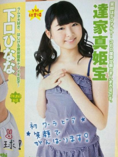 達家真姫宝のAKB48時代の水着グラビアエロ画像001
