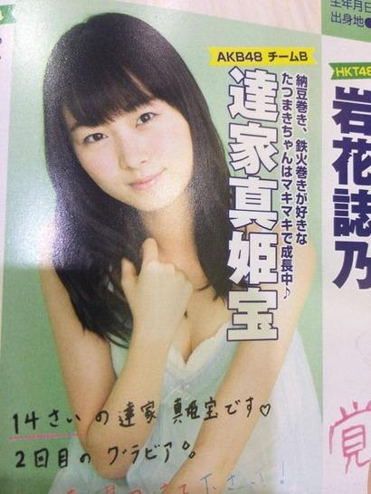 達家真姫宝のAKB48時代の水着グラビアエロ画像002