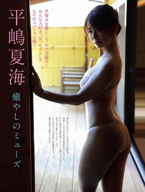 平嶋夏海のセクシーグラビアエロ画像001